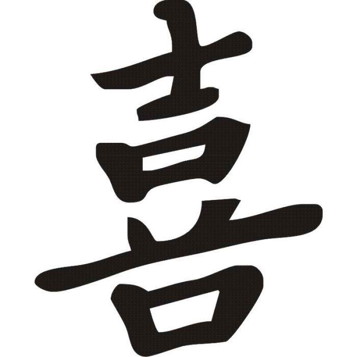 Bien connu Sticker symbole chinois bonheur 30x20cm - Achat / Vente stickers  HJ99