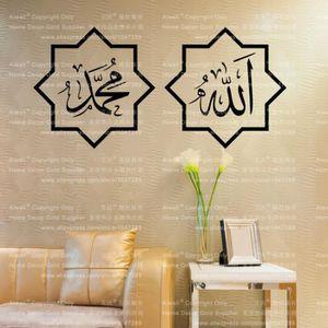Tableau coranique achat vente tableau coranique pas for Decoration maison islam