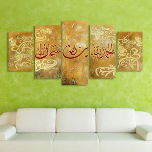 Tableau deco caligraphie arabe achat vente tableau for Decoration murale islamique