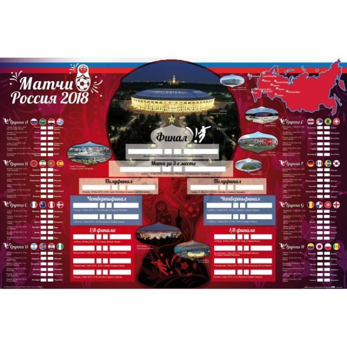 Poster Football Russie 2018 Calendrier Des Matches 61 X