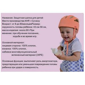 CASQUE ENFANT Bonnet de Protection bébé anti , collision casque. \u2039\u203a